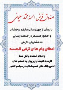 صندوق قرض الحسنه شهید سلیمانی