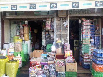 فروشگاه مواد غذایی حاتمی