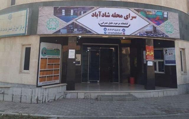 سرای محله شادآباد تهران
