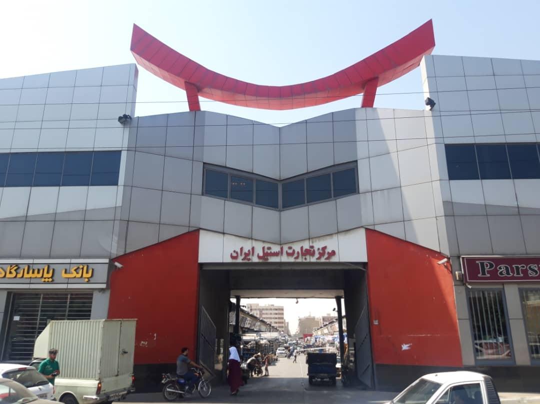 مرکز تجارت استیل